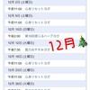 #さきヨガ 12月のレッスン、イベントのお知らせ