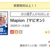 【モッピー】Mapionが700ポイント(630ANAマイル)にアップ! 即P付与♪