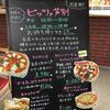 こんなところにピザのお店が出来てました ∴ ピッツア芦別