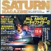 【1995年】【12月8日号】セガサターンマガジン 1995.12/8