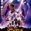 【ネタバレ注意】衝撃の連続『アベンジャーズ インフィニティウォー』
