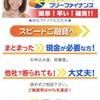 フリーファイナンスは東京都新宿区西新宿5-21-23-3階の闇金です。