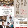 長崎にて「第10回ギター大好き展」開催!