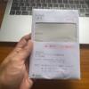 マイナンバーカード申請から1カ月チョイで手紙が届いたのだけれど……