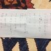 4885 松崎先生、辞世の句
