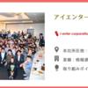【祝】運営会社が「働きがいのある会社」ベストカンパニーに選出されました!