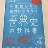 「一度読んだら絶対に忘れない世界史の教科書」  山﨑 圭一