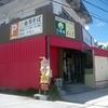「金月そば」(恩納店) で「沖縄そば(並)」650ー>350円(半額クーポン) #LocalGuides