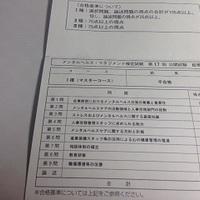 マネジメント 29 速報 ヘルス 検定 解答 回 メンタル