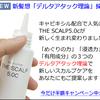 【THE SCALP 5.0C】育毛の悩みに終止符を!ヒト幹細胞配合