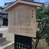京都おさんぽ録 その2
