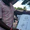 コンドーム配り@ザンジバル島 ~アフリカ旅行記⑫~