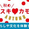 【加茂エリア】11月の楽しいイベント情報