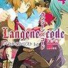 大泉貴 『ランジーン×コード tale.4 パラダイス・ロスト 1st』 (このライトノベルがすごい!文庫)