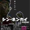 1/13(土)シン・ネンカイ 出場者様一覧!!
