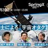 来たれ夏休みの子どもたち! SpringX超学校 宇宙大好き人間「大集合!」