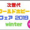 WHF2019 G1バーストタッグバトル 名古屋大会・優勝ベイ紹介
