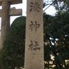 和歌山市湊[湊神社(みなとじんじゃ)]までツーリング