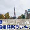 札幌の結婚相談所口コミランキング!人気おすすめ順にご紹介!