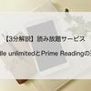 【3分解説】読み放題Kindle unlimitedとは?Prime Readingとの違い。
