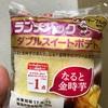 セブンイレブン限定 ヤマザキ ランチパック ダブルスイートポテト なると金時芋 食べてみました