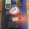 おっさん、半額になっていたコーヒーに概ね満足する