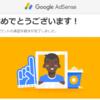 はてなブログでGoogle AdSenseに審査不能から無事合格しました
