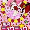 燃え上がるテレビアニメ 2002.4~2006.4 第十回