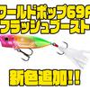 【シマノ】自発的にフラッシングを起こすポッパー「ワールドポップ69Fフラッシュブースト」に新色追加!
