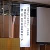 京都市Pの後期総会と研修
