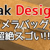機能美の結晶のようなデザイン!Peak Designのカメラバッグが超絶スゴい!