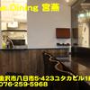 県内カ行(92)~China Dining 宮燕(クーイン)~