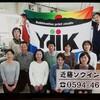 """純国産縫製工場""""近藤ソウイング""""の技術力!"""