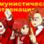 共産党集合絵(第三版)