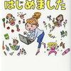 脱サラまで残り416日(読書で準備!)