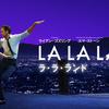 映画『ラ・ラ・ランド』の感想  泣けないけど胸が締め付けられる最高の映画 2018年4月 (映画1本目)