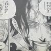 ワンピースブログ[五十四巻] 第525話〝海底監獄インペルダウン〟