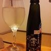 スパークリング清酒、「澪 Dry」を飲んでみた