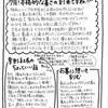 横田石材新聞 7月号