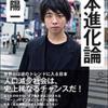 【書評】日本が抱える問題はテクノロジーが解決する!落合陽一「日本進化論」