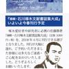 「国際啄木学会30周年記念東京大会」中止!/台風19号の進路は東京を直撃?