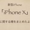 【新型iPhone】iPhone Xの仕様の噂をまとめたよ【IT屋!】