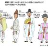 日中韓の歴史と考え方の大いなる相違