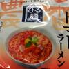 ひる麺 濃香 トマトラーメン