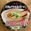 🥢日清 行列のできるみせのラーメン  真鯛鶏白湯