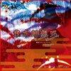 #077 『東方緋想天』(あきやまうに/東方緋想天 ~ Scarlet Weather Rhapsody./PC)