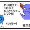 魔王のお話【4コマ漫画】