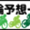 高松競輪 G3(玉藻杯争覇戦) 二日目 予想