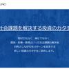 本社は鳥取県!新興ソーシャルレンディング業者「Nextshift Fund」を紹介