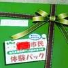 ふるさと納税 をしたら、返礼品 +おまけ が届きました。